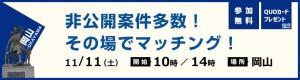 1111_okayama