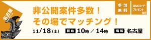 1118_nagoya