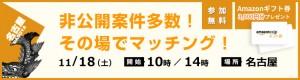 1118_nagoya_c