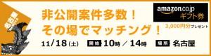 1118_nagoya_c2-2