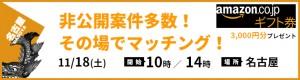 1118_nagoya_c2b