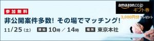 1125_tokyo_c-2