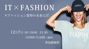 IT×ファッション