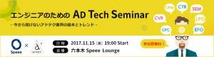アドテクセミナー ADTech