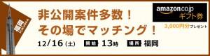20171216_fukuoka_c2-2