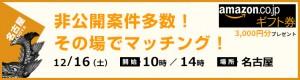 20171216_nagoya_c2
