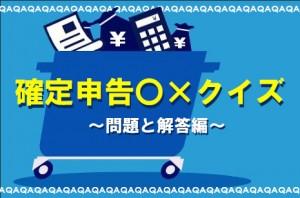 確定申告〇×クイズ