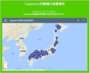 図3 Kirin Tappiness自動販売機詳細サイト