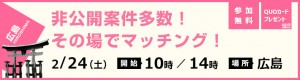20180224hiroshima_fair