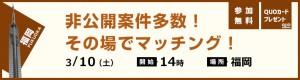 0310_fukuoka