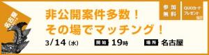 0314_nagoya