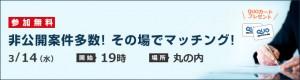 0314_tokyo_marunouchi