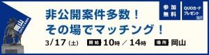 0317_okayama