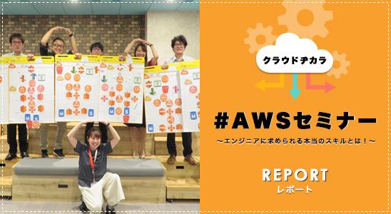 「クラウドヂカラ #AWSセミナー」レポート