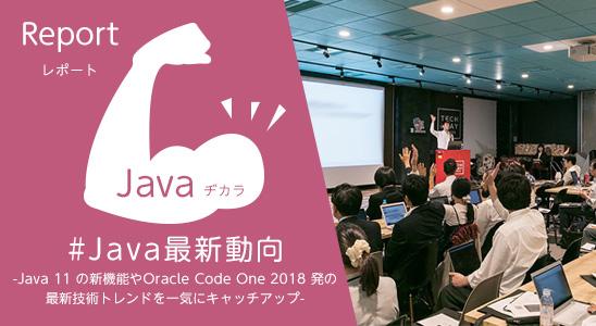 「Javaヂカラ #Java最新動向 -Java 11 の新機能やOracle Code One 2018 発の最新技術トレンドを一気にキャッチアップ-」イベント開催レポート