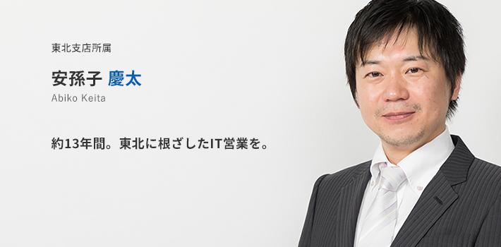 東北支店所属 安孫子慶太。約13年間。東北に根差したIT営業を。