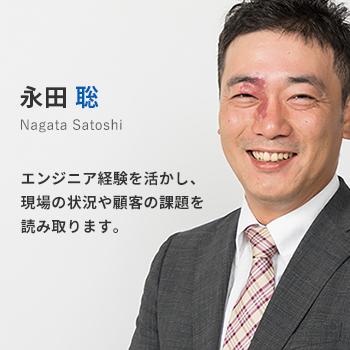関西支店所属 永田聡。エンジニア経験を活かし、現場の状況や顧客の課題を読み取ります。