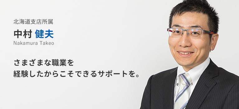 北海道支店所属 中村 健夫。さまざまな職業を経験したからこそできるサポートを。