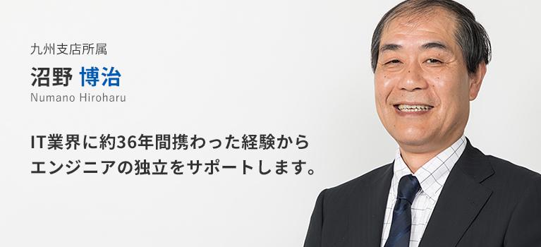九州支店所属 沼野博治。IT業界に約36年間携わった経験からエンジニアの独立をサポートします。