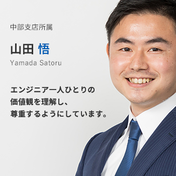 中部支店所属 山田悟。エンジニア一人ひとりの価値観を理解し、尊重するようにしています。
