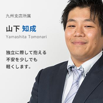 九州支店所属 山下知成。独立に際して抱える不安を少しでも軽くします。