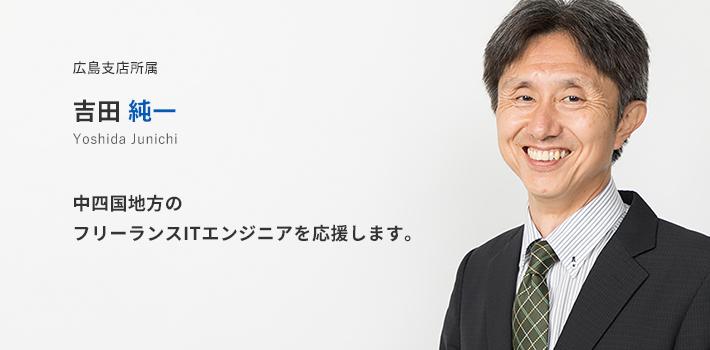 広島支店所属 吉田純一。中四国地方のフリーランスITエンジニアを応援します。